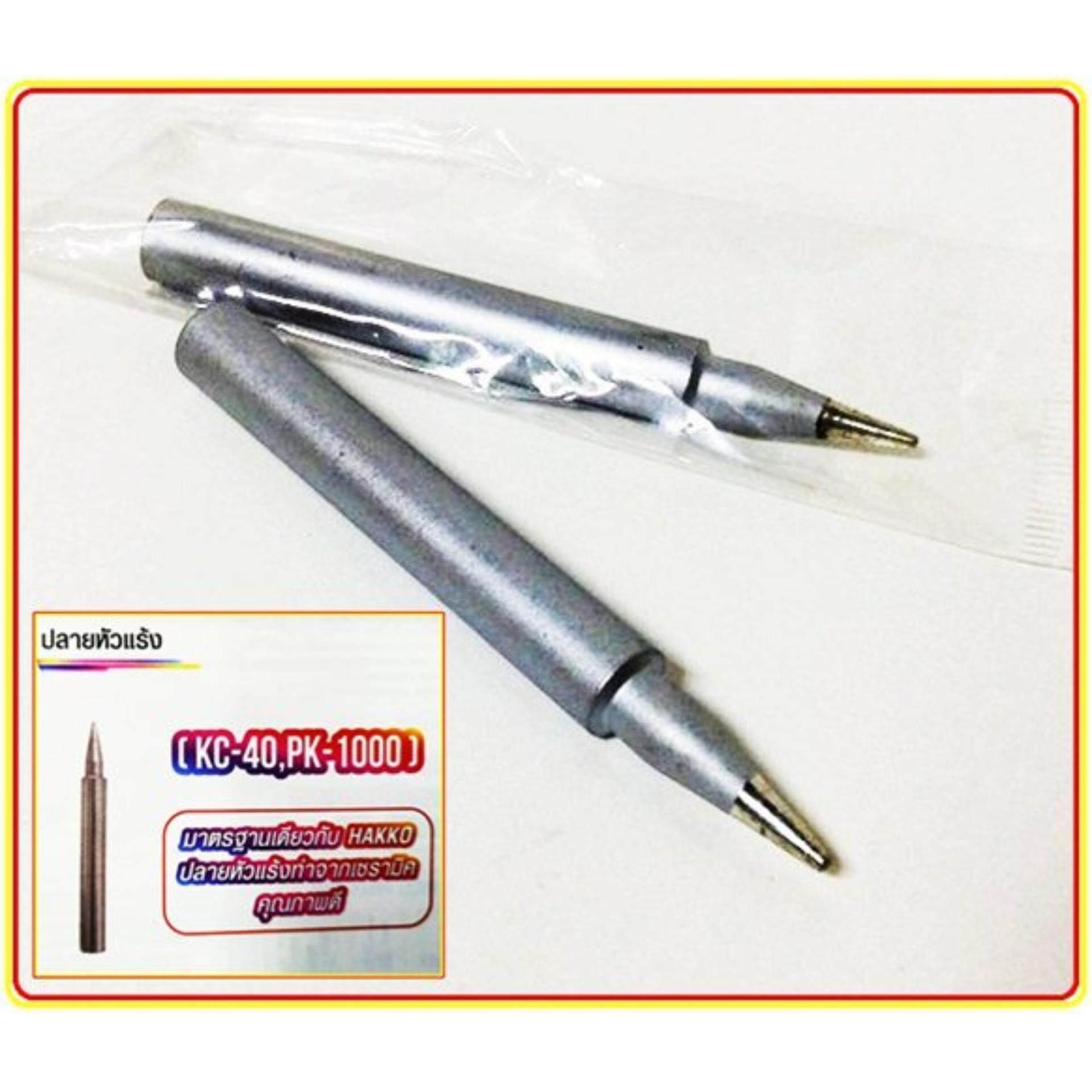 ราคา Pk เครื่องมือช่าง ปลายหัวแร้ง แบบตรง ปลายแหลม Zd 100 Kc 40 เป็นต้นฉบับ Pk