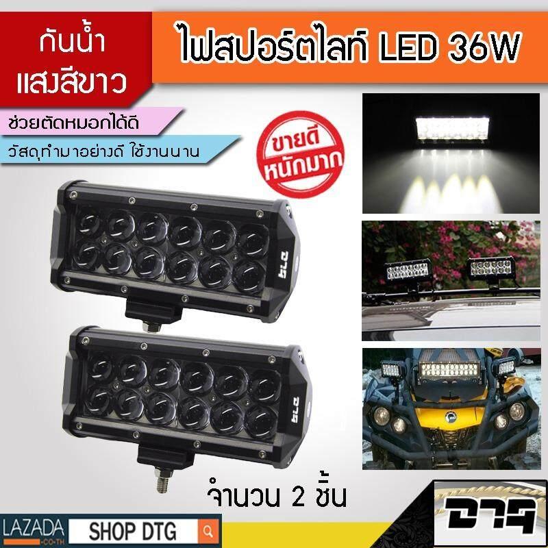 ซื้อ Dtg 36W Led 7 ไฟสปอตไลต์ Led Off Road Light Bar ไฟตัดหมอก รถยนต์ มอเตอร์ไซต์ Atv ออฟโรด Led 12 ดวง ไฟสีขาว จำนวน 2 ชุด ถูก ใน ไทย