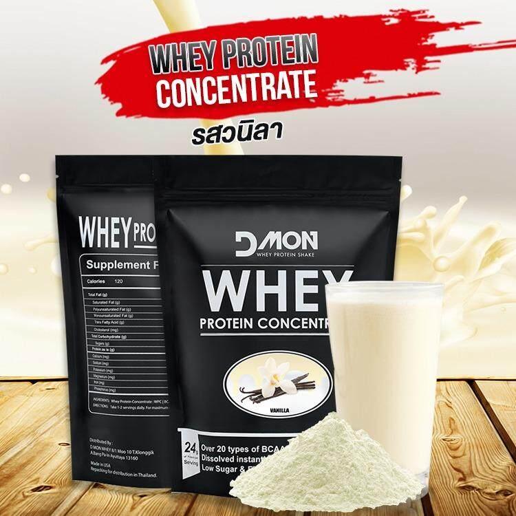 Dmon Whey Protein Concentrate Vanilla 500 G 1 1 Lbs เวย์โปรตีน คอนเซนเทรต วนิลา 500กรัม 1 1 ปอนด์ ใน กรุงเทพมหานคร