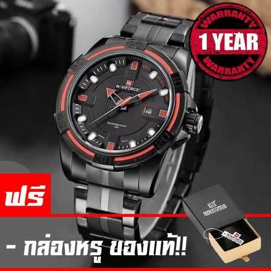 ซื้อ Naviforce Watch นาฬิกาข้อมือผู้ชาย สายแสตนเลสแท้ดำ หน้าปัดพื้นดำ ช่องบอกมีวันที่ กันน้ำ รับประกัน 1ปี รุ่น Nf9079 แดง ใหม่