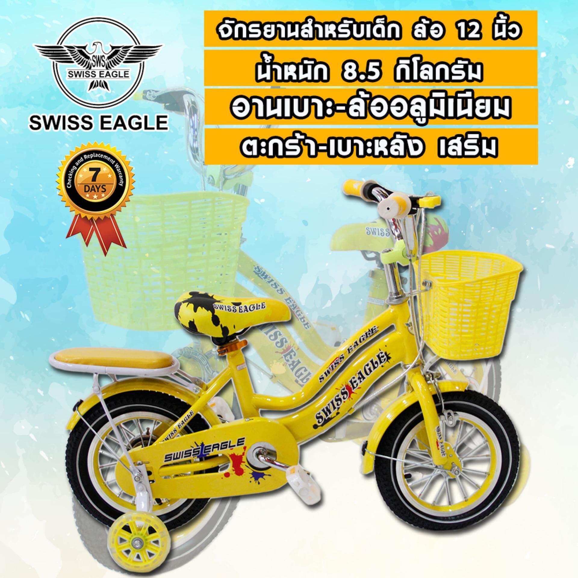 ราคา Swiss Eagle จักรยานเด็ก ล้อ 12 นิ้ว รุ่น Yx Bmx 1719 สีเหลือง พร้อม ล้อเสริม2ล้อหลัง ใหม่