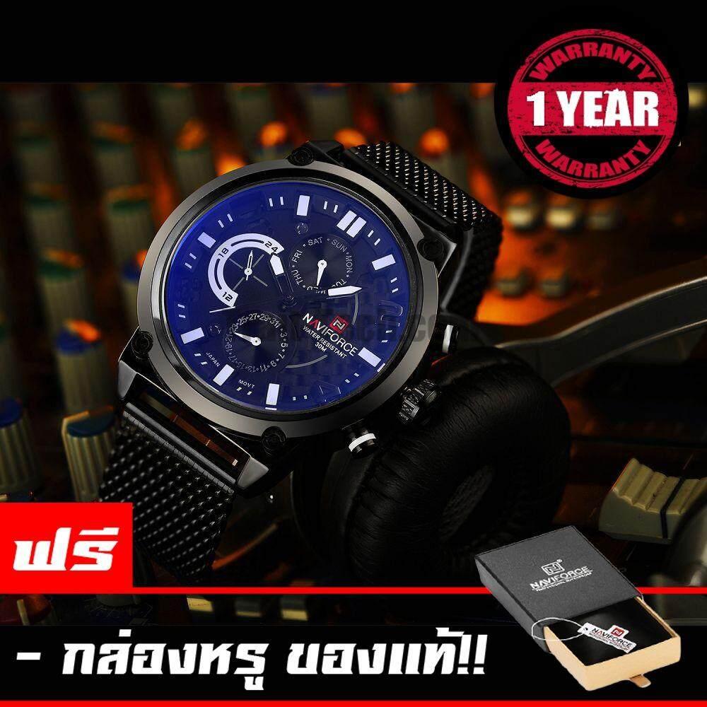 ขาย Naviforceนาฬิกาข้อมือผู้ชาย สายเกล็ด สแตนเลสแท้ สีดำ ระบบโครโนกราฟ สไตล์หรูหราไฮโซ รับประกัน 1ปี รุ่นNf9068 ขาว ถูก