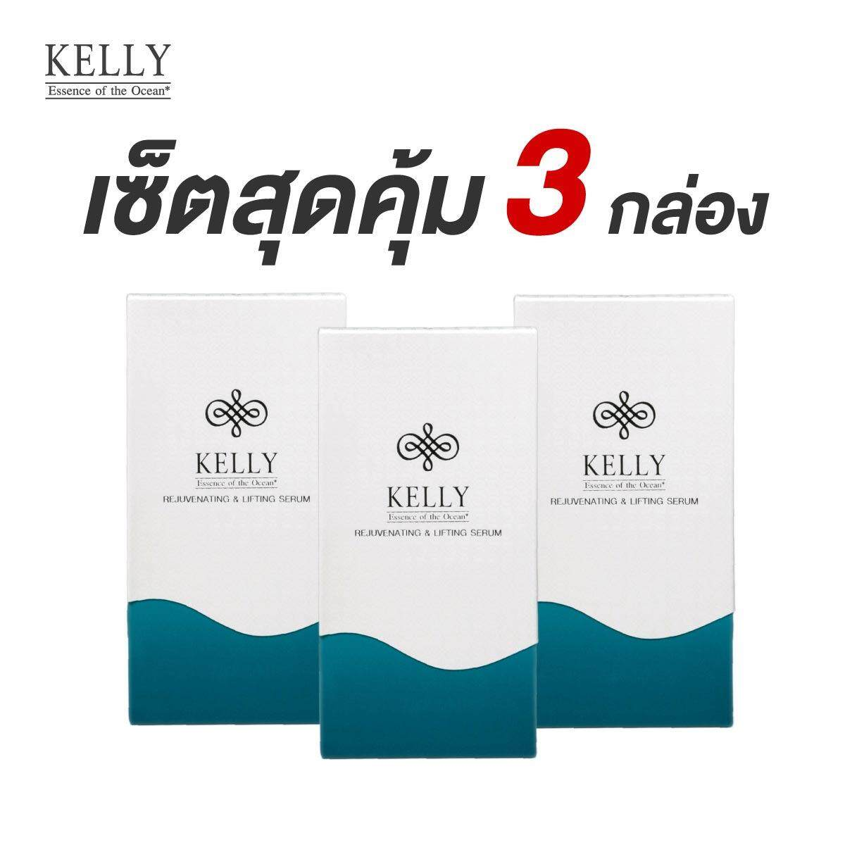 ซื้อ Kelly Serum เคลลี่ เซรัม เติมเต็มร่องลึก ลดเรือนริ้วรอย เซ็ตสุดคุ้ม 3 กล่อง กรุงเทพมหานคร