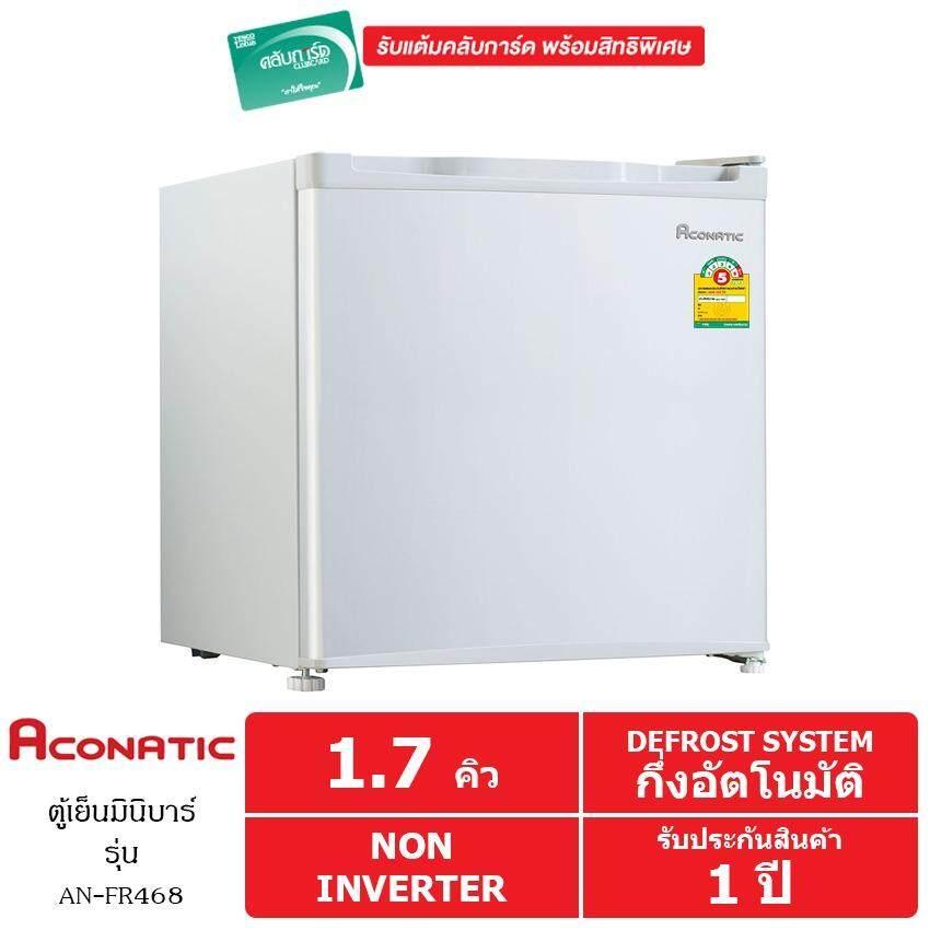 ขาย Aconatic ตู้เย็นมินิบาร์ 1 ประตู 1 7Q รุ่น An Fr468 Aconatic ถูก