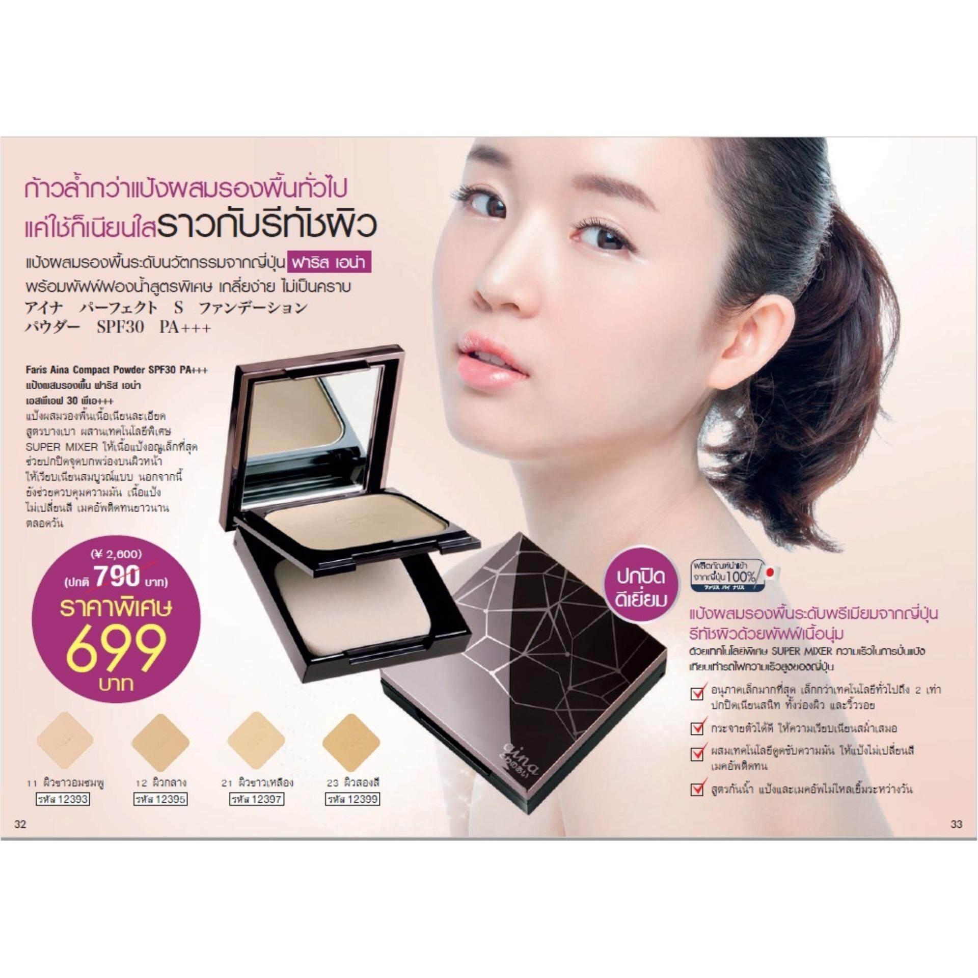 ขาย ปกปิดเนียนเรียบ แบรนด์ดังจากญี่ปุ่น Faris Aina Perfect Skin Foundation Powder Spf30Pa 10 G 1 ตลับ No 21 สำหรับผิวขาวเหลือง Faris ใน กรุงเทพมหานคร
