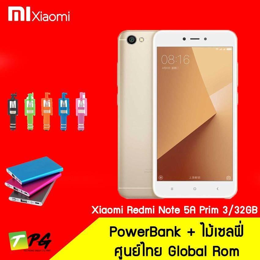 ซื้อ Xiaomi Redmi Note 5A Prime 2017 3 32Gb แถมPowerbank ไม้เซลฟี่ ออนไลน์