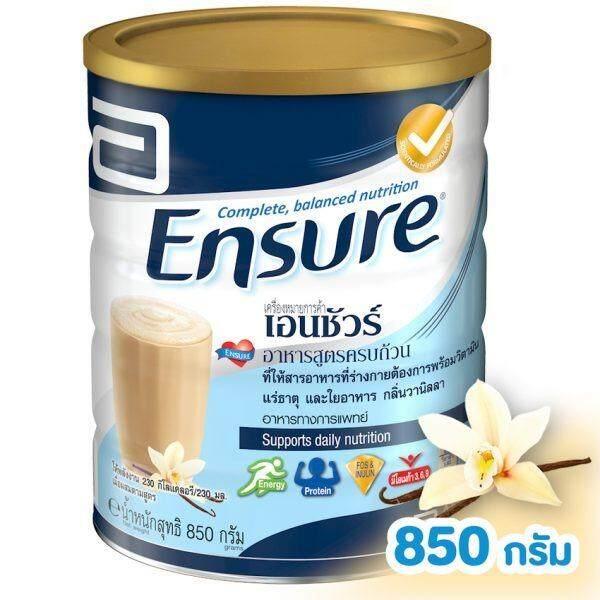 ราคา Ensure Vanilla เอนชัวร์ วานิลลา 850 กรัม 1 กระป๋อง ใหม่