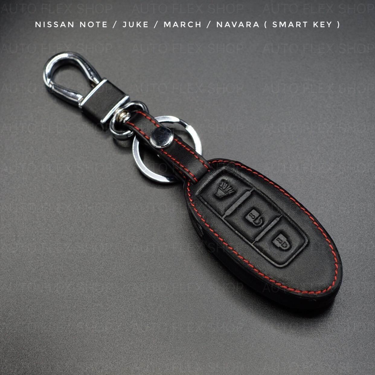 ซองหนังแท้ ใส่กุญแจรีโมทรถยนต์ Nissan Note March Juke Smart Key เป็นต้นฉบับ