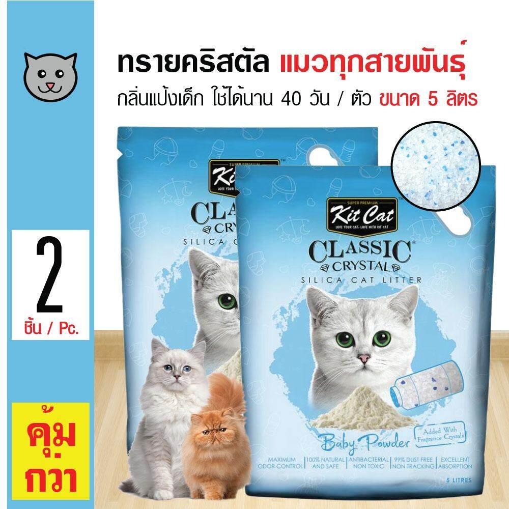 ราคา Kit Cat ทรายแมวคริสตัล กลิ่นแป้งเด็ก ไร้ฝุ่น ใช้ได้นาน 40 วัน สำหรับแมวทุกสายพันธุ์ ขนาด 5 ลิตร X 2 ถุง เป็นต้นฉบับ