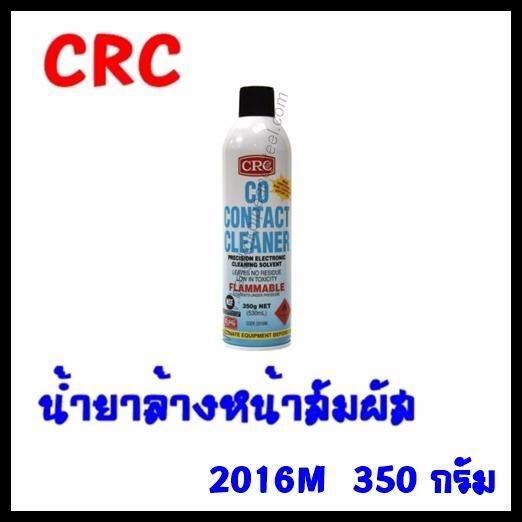 ราคา น้ำยาล้างหน้าสัมผัส Crc No 2016M 350กรัม ใหม่ ถูก