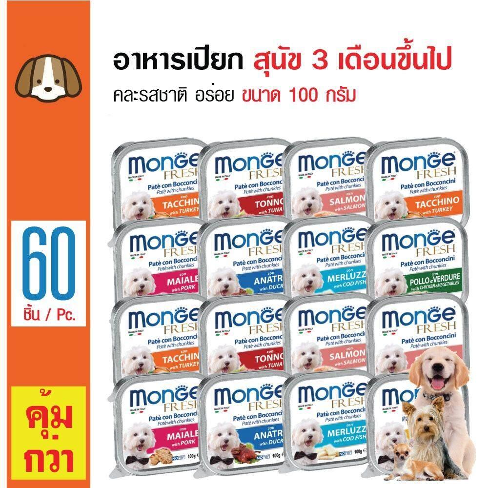 ราคา Monge อาหารเปียกสุนัข คละรสชาติ อร่อย สำหรับสุนัข 3 เดือนขึ้นไป ขนาด 100 กรัม X 60 ถาด ใหม่