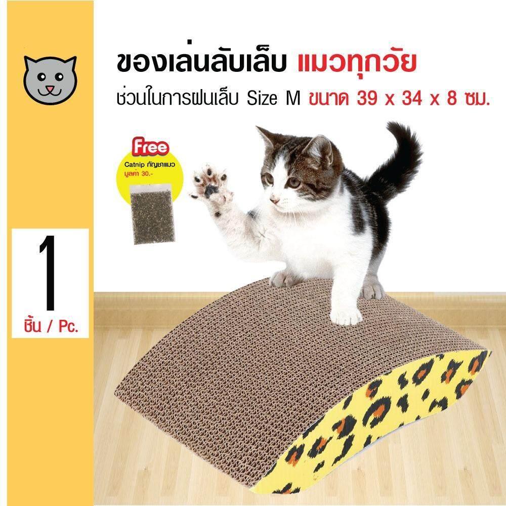 ส่วนลด Cat Toy ของเล่นแมว รูปทรงโค้ง ที่ลับเล็บแมว ที่ข่วนเล็บแมว สำหรับแมวทุกวัย Size M ขนาด 39X34X8 ซม แถมฟรี Catnip