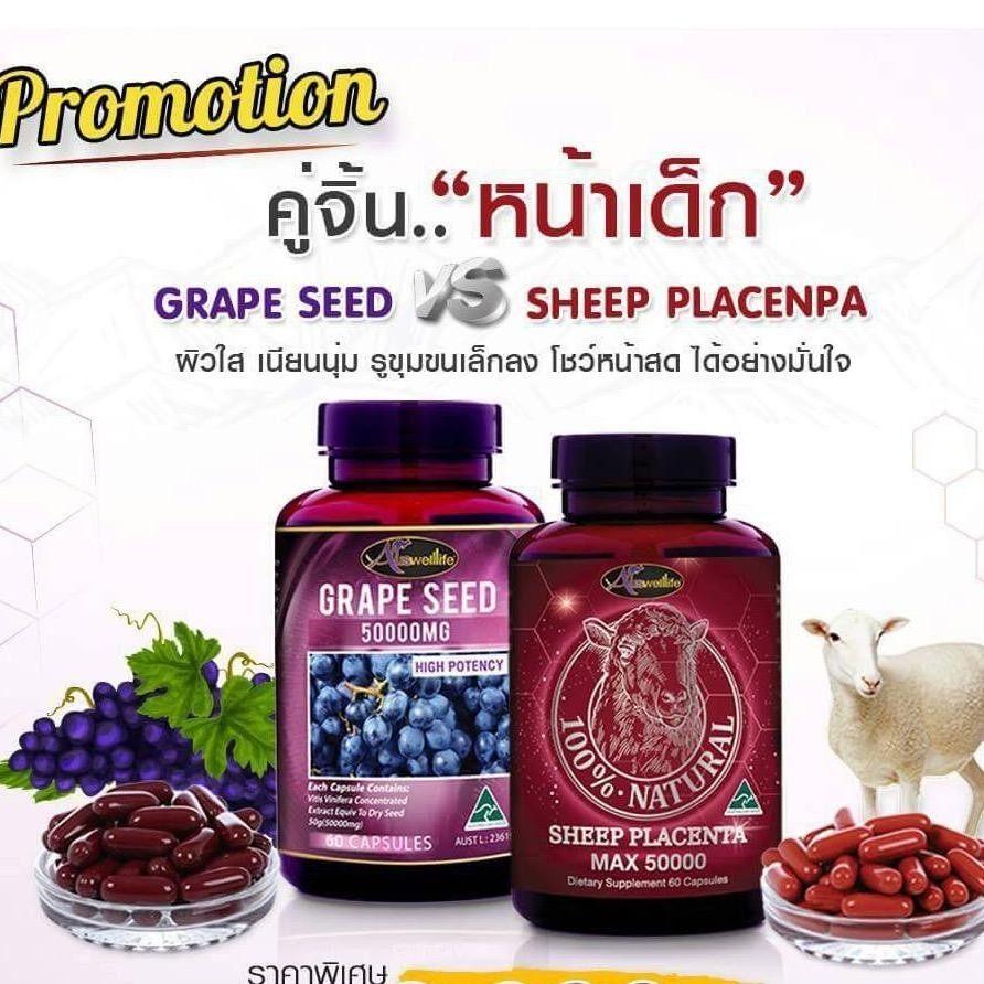 Auswelllife Sheep Placenta Max รกแกะ 50 000 Mg 60 แคปซูล Grape Seed 50000 Mg 60 แคปซูล ทานได้ 2 เดือน เซตคู่จิ้น หน้าเด็ก ใหม่ล่าสุด