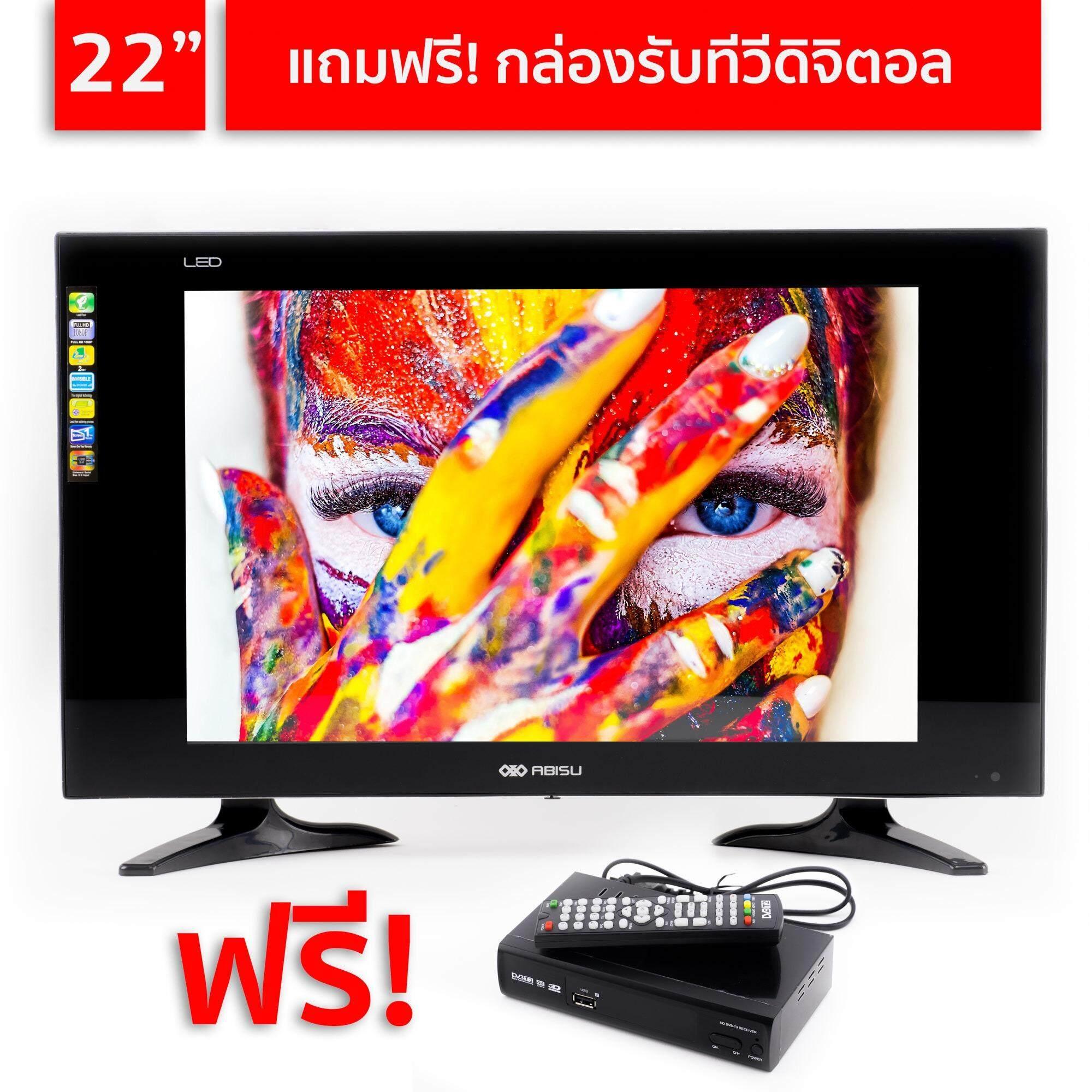 ซื้อ Abisu Led Tv 22 Curved Design ราคาพิเศษ พร้อมกล่องรับสัญญาณทีวีช่องดิจิตอล มูลค่า 690 บาท Abisu ออนไลน์