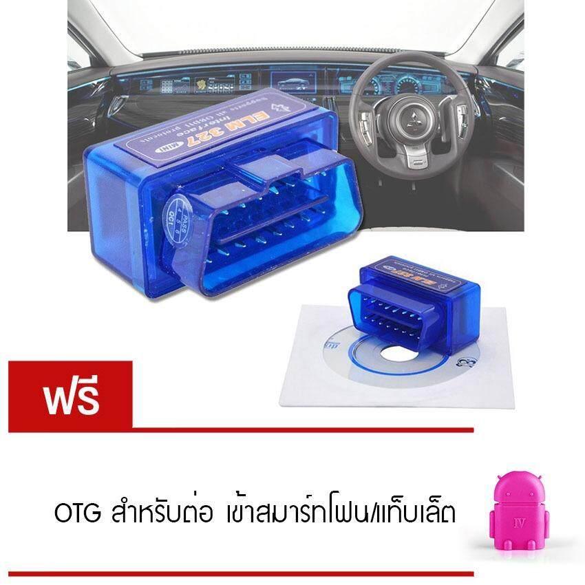 ราคา Elit Mini Obd Ii อุปกรณ์ตรวจเช็คสภาพรถยนต์ส่งข้อมูลไร้สายบลูทูธ รุ่น Elm327 แถมฟรี Otg สำหรับต่อ เข้าสมาร์ทโฟน แท็บเล็ต เป็นต้นฉบับ