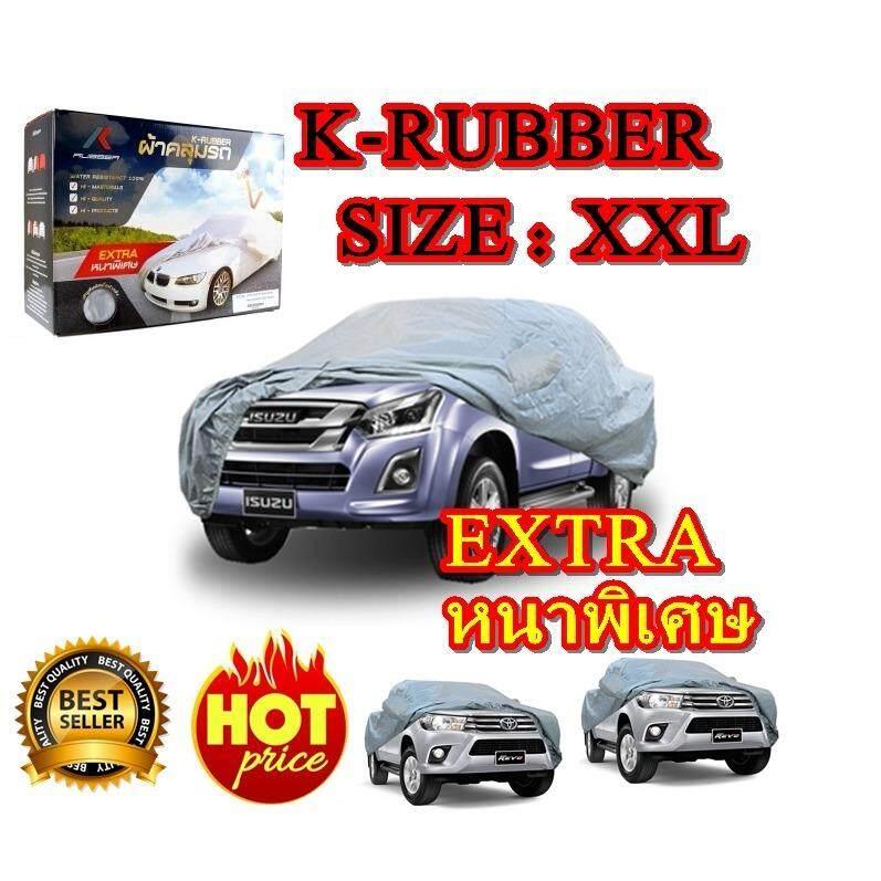 ราคา K Rubber ผ้าคลุมรถยนต์ Hi Pvc อย่างหนา สำหรับรถกระบะขนาดใหญ่ Size Xxl ขนาด 5 20 5 50 M สำหรับรถSuv รถแวน รถขนาดใหญ่