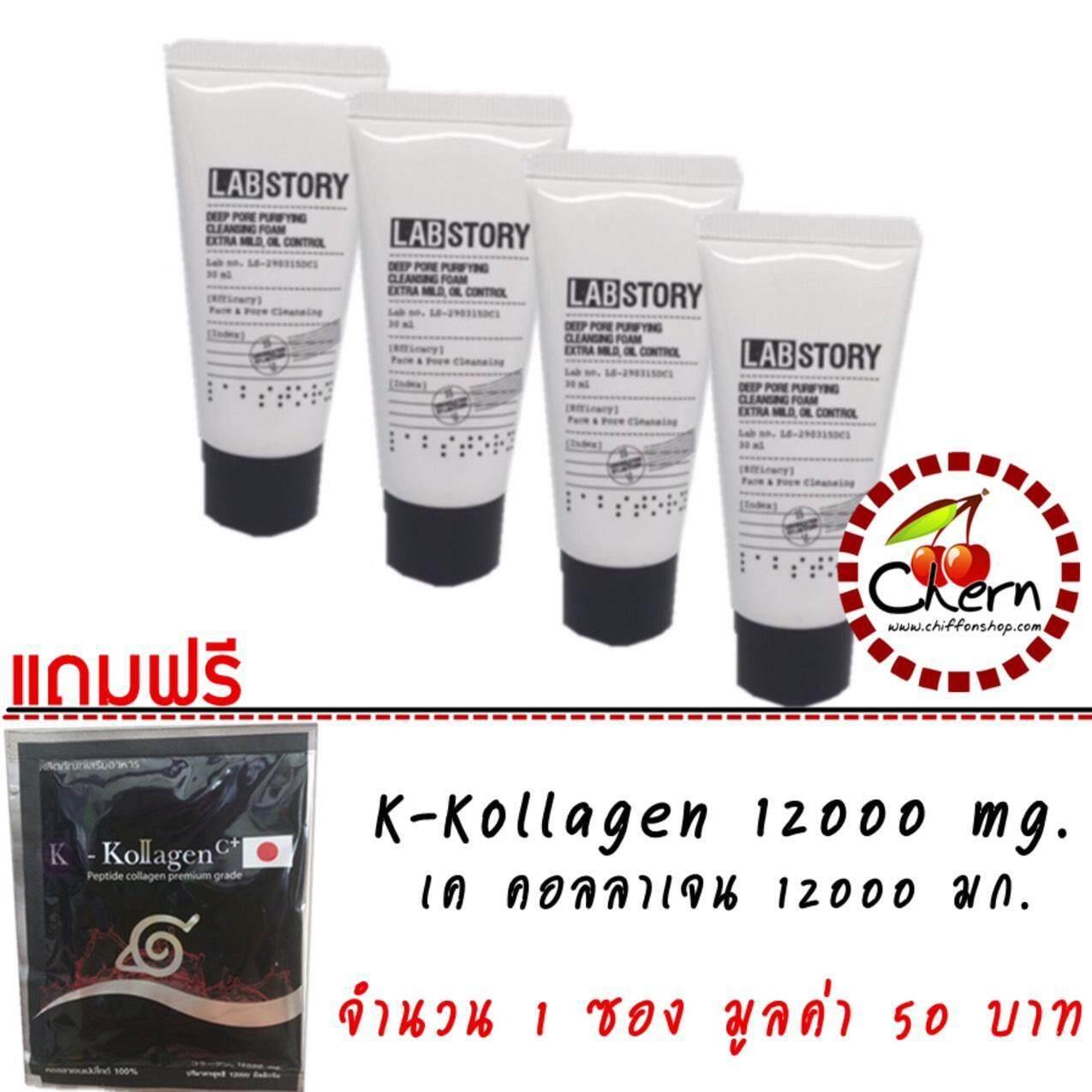 Labstory Deep Pore Purifying Cleansing Foam Extra Mild Oil Controlแล็ปสตอรี่ ดีพ พอร์ คลีนซิ่งโฟม 30 Ml 4หลอด เป็นต้นฉบับ