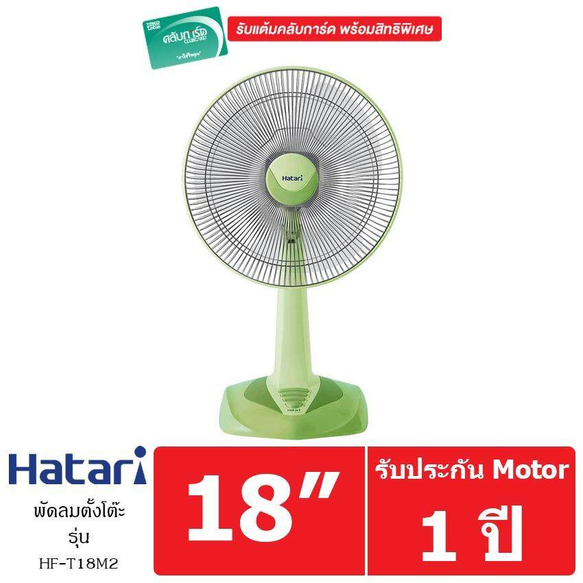 ราคา Hatari พัดลมตั้งโต๊ะ 18 นิ้ว รุ่น Hf T18M2 Green ใหม่ล่าสุด