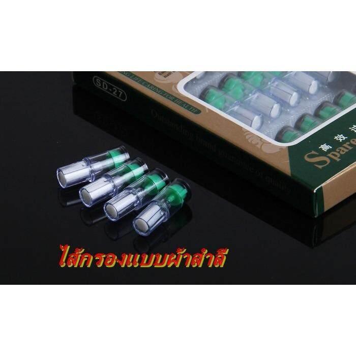ราคา ที่เปลี่ยนไส้กรองบุหรี่ Refill Sd 27 Holder Caring For Health แบบผ้าสำลี Sanda เป็นต้นฉบับ