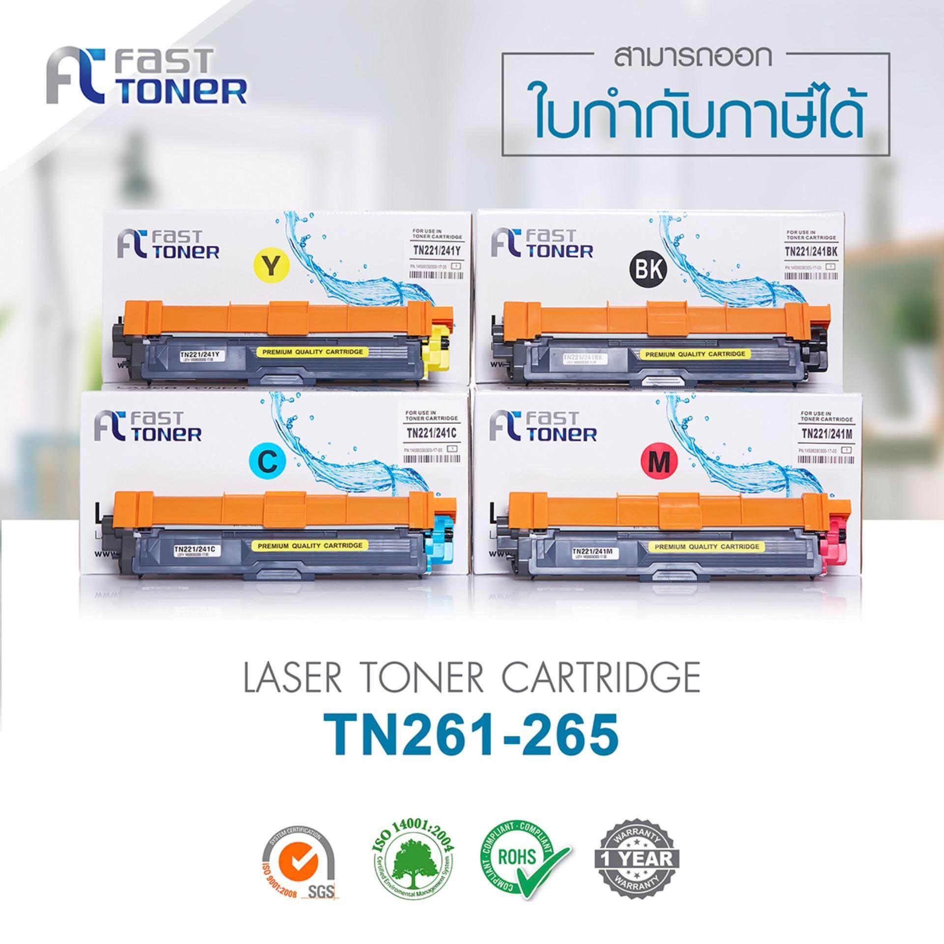 ขาย ซื้อ ออนไลน์ Fast Toner ตลับหมึกเทียบเท่า Brother Tn 261 Bk C Y M สำหรับปริ๊นเตอร์เลเซอร์ Brother Hl 3140Cw Hl 3150Cdw ปริมาณการพิมพ์ สีดำ 2 500 แผ่น สีฟ้า เหลือง แดง สีละ 2200 แผ่น