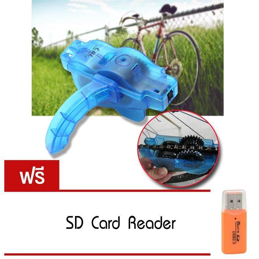 ขาย Elit กล่องล้างโซ่จักรยาน ที่ล้างโซ่จักรยาน Bike Chain Cleaner แถมฟรี Sd Card Reader ราคาถูกที่สุด