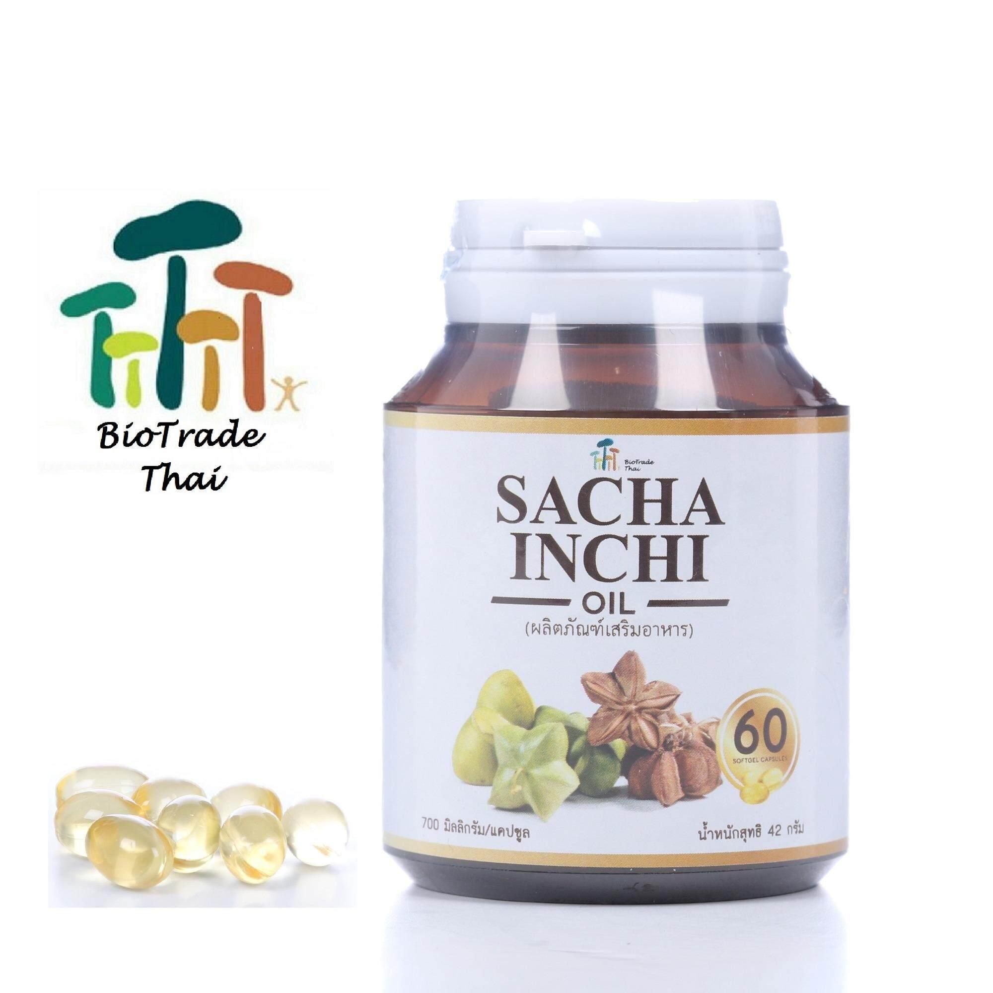 ซื้อ น้ำมันถั่วดาวอินคา สกัดเย็น 1 ขวด 60 แคปซูล เจล 1 Bottle Of 60 Sacha Inchi Oil In Soft Gel Cold Pressed Sachainchi Tua Dao Inca น้ำมันถั่วดาวอินคา 60 แคปซูล ถูก ใน กรุงเทพมหานคร