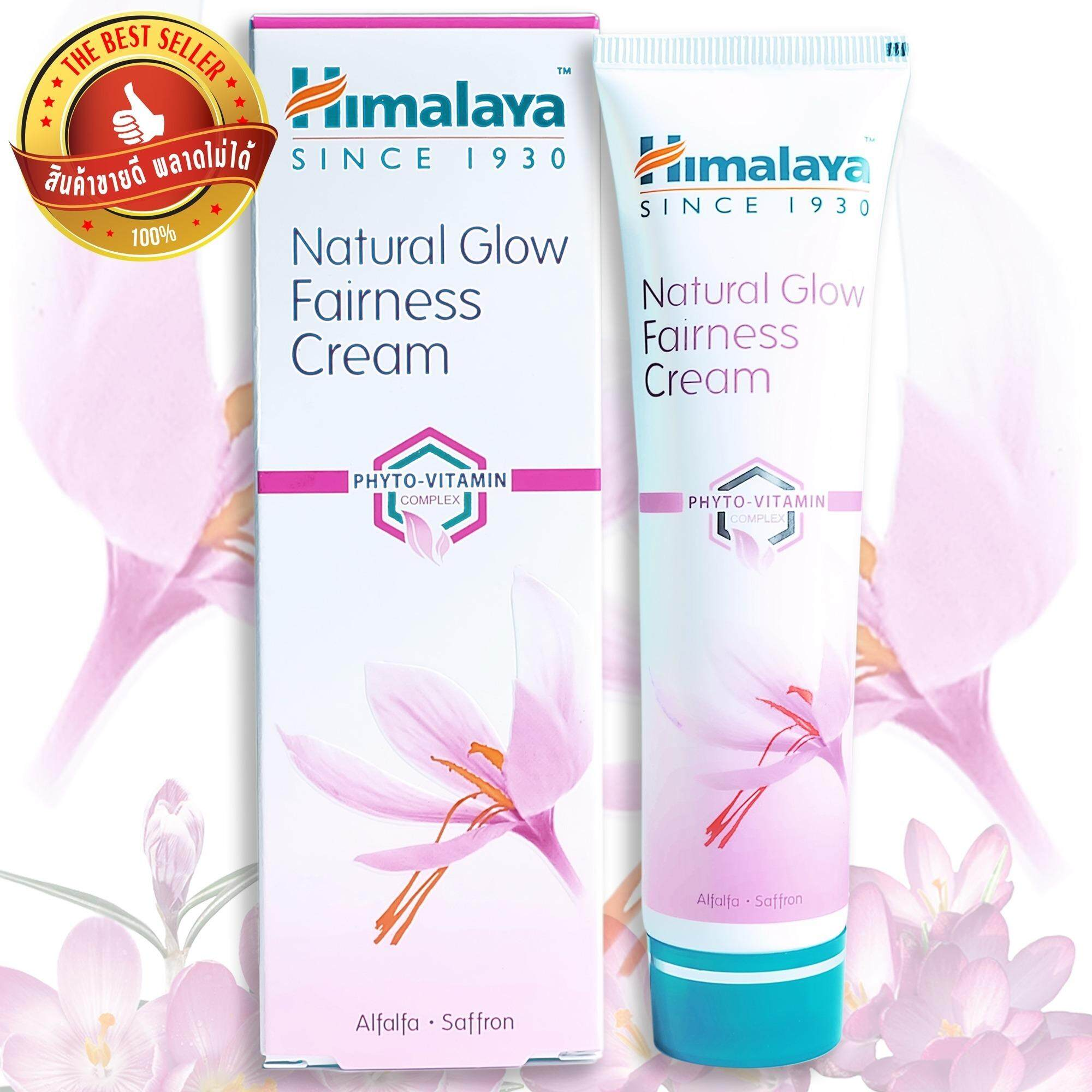 ซื้อ หิมาลายา แนชเชอรอล โกล แฟร์เนส ครีม ปรับสีผิวให้เนียนสว่างใส Himalaya Natural Glow Fairness Cream 50G ใน กรุงเทพมหานคร