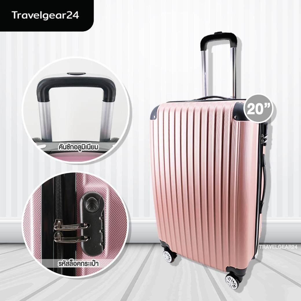 ราคา Travelgear24 กระเป๋าเดินทางขนาด 20 นิ้ว วัสดุ Abs Model A1004 Rose Gold สีโรสโกลด์ เป็นต้นฉบับ