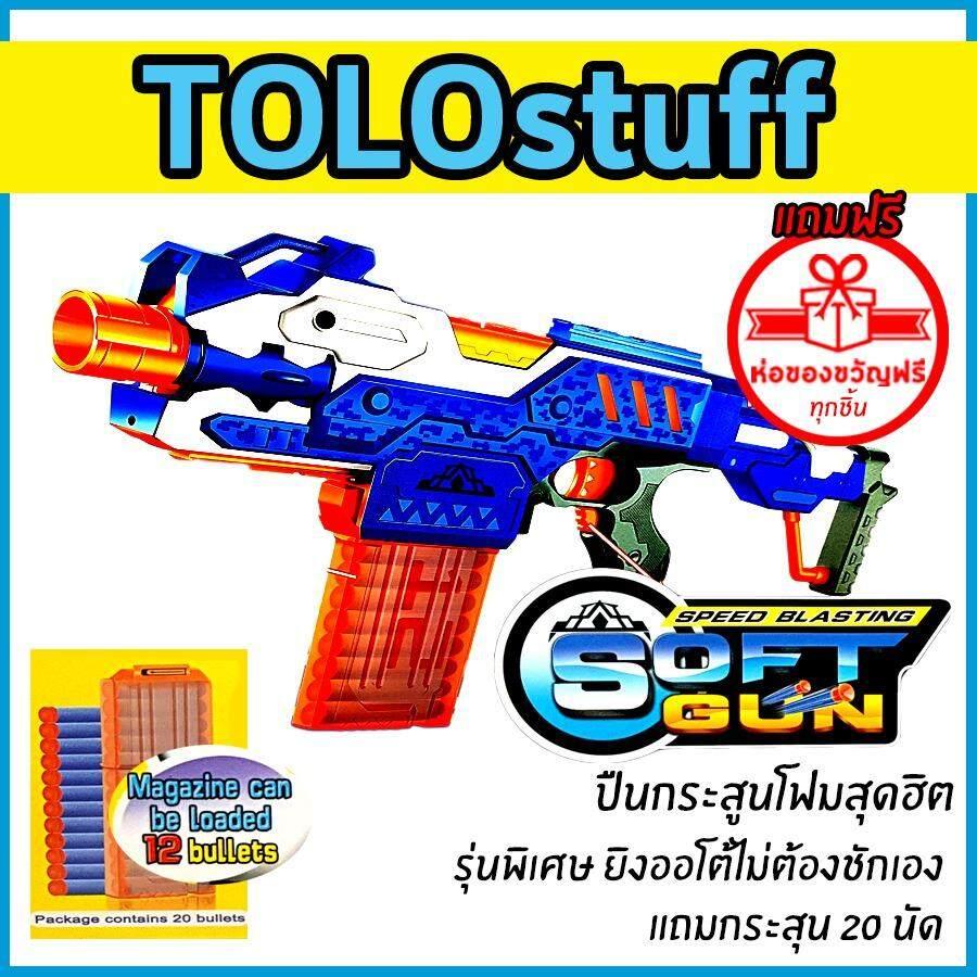 TOLOstuff ปืนกระสุนโฟม แบบเดียวกับ ปืนเนิร์ฟ nerf ยิงออโต้ แถมฟรีกระสุน 20นัด พร้อมห่อของขวัญฟรี