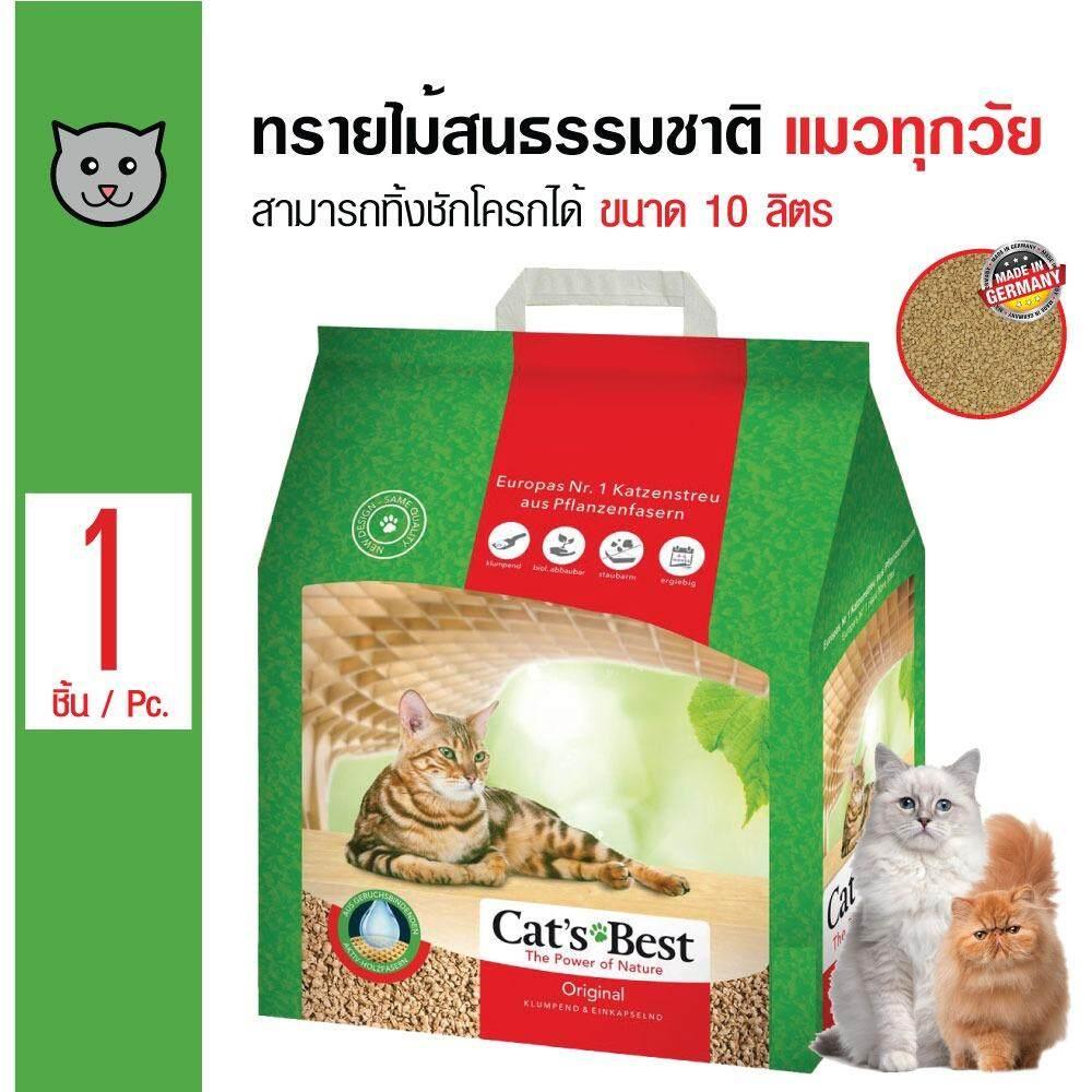 ราคา Cat S Best ทรายแมวอนามัย ทรายไม้สน สำหรับแมวทุกสายพันธุ์ ขนาด 10 ลิตร ใหม่ ถูก