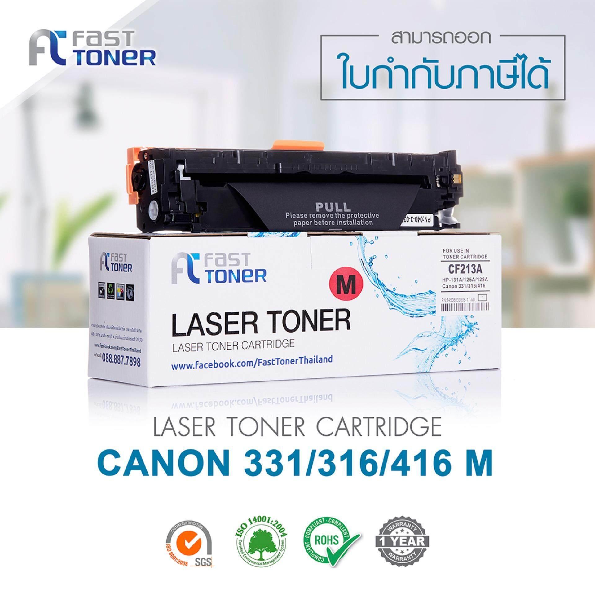 ขาย Fast Toner ตลับหมึกพิมพ์เลเซอร์ Canon Cartridge 316 Magenta
