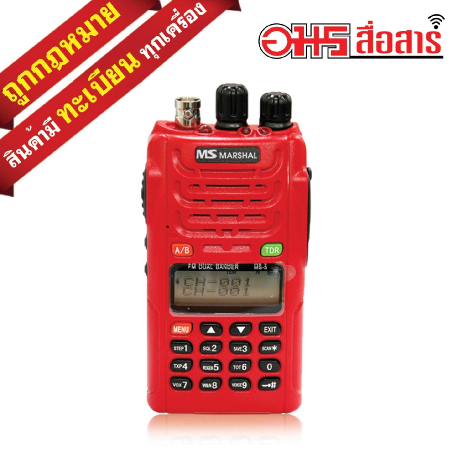 ซื้อ Ms Marshal วิทยุสื่อสาร 5W รุ่น Ms 5 สีแดง Walkie Talkie Walkie Talkie อมรสื่อสาร Ms Marshal