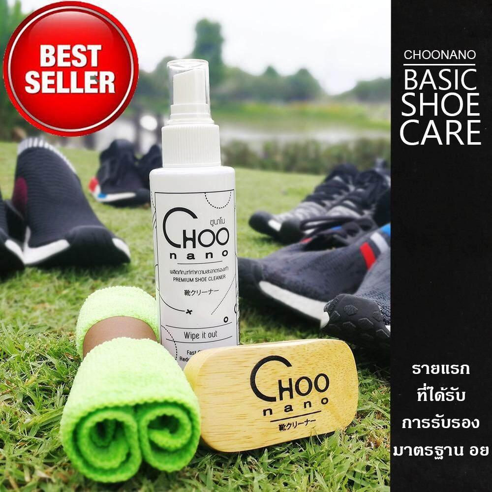 ขาย ซื้อ Choonano น้ำยาทำความสะอาดรองเท้า มีอย 120 Ml Basic Kit Shoe Cleaner ใน กรุงเทพมหานคร