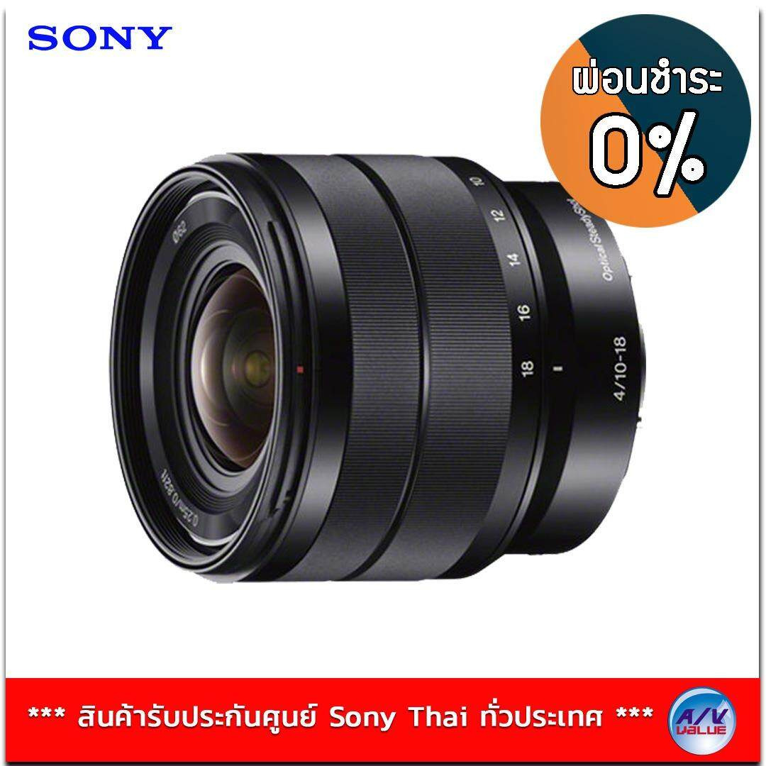 ราคา Sony E Mount Lens รุ่น Sel1018 F4 Oss Black