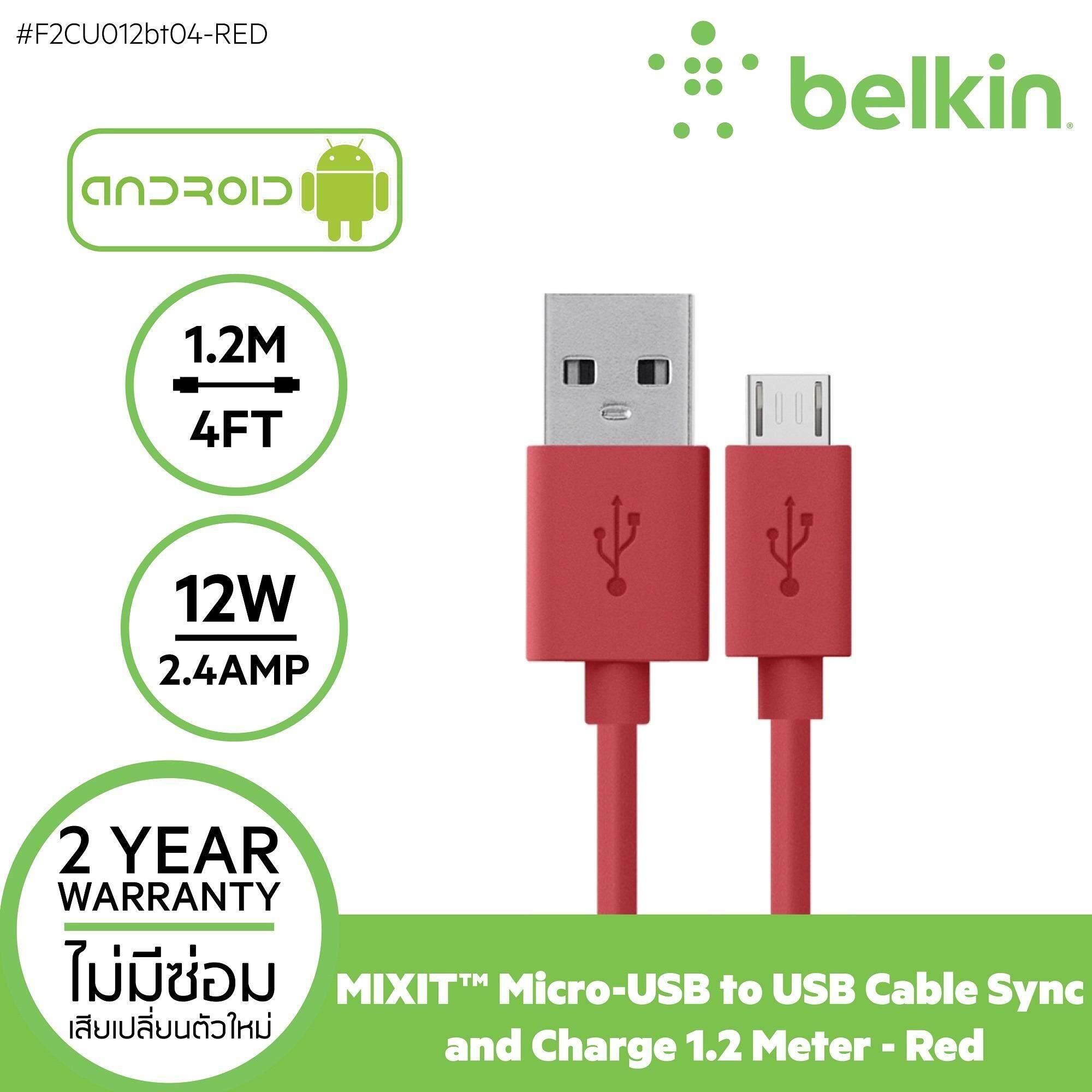 โปรโมชั่น Belkin สายชาร์จ ไมโคร ยูเอสบี 1 2 เมตร สำหรับแอนดรอยด์ ซัมซุง แบตเตอรี่สำรอง เบลคิน Belkin Mixit↑™ Micro Usb Chargesync Cable F2Cu012Bt04 Red ใน กรุงเทพมหานคร