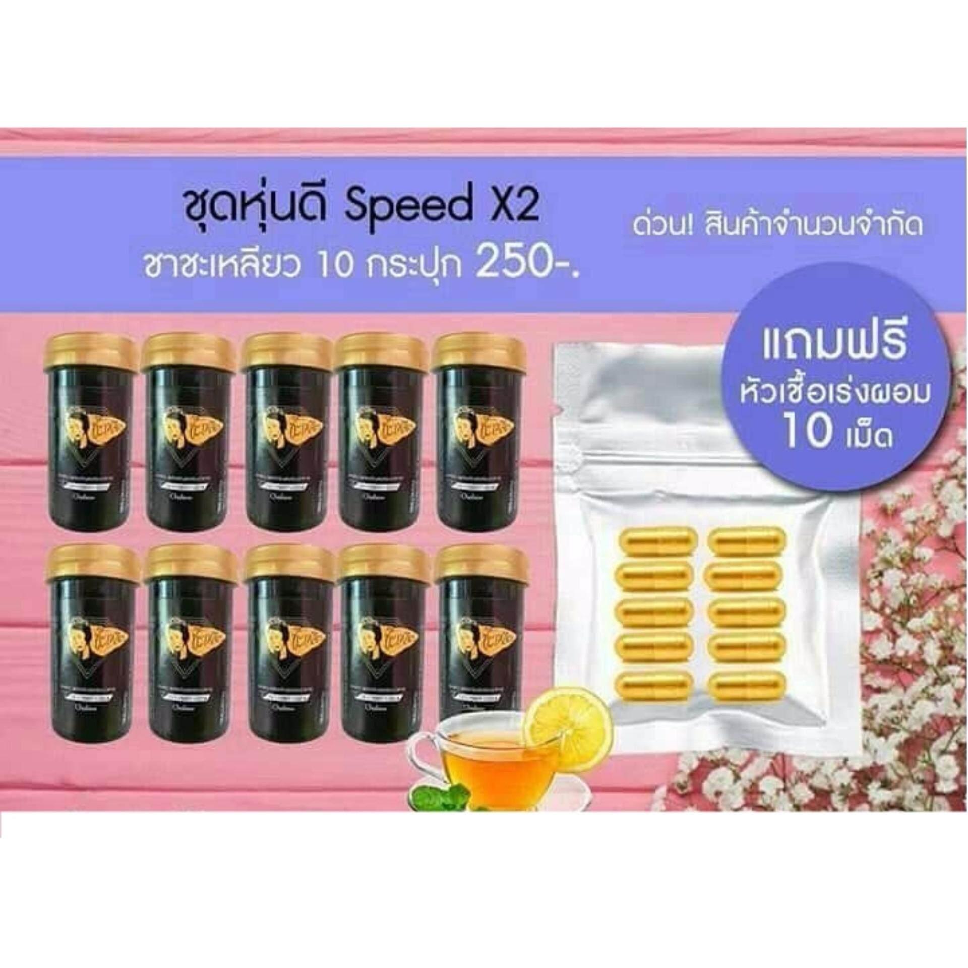 ขาย ชาชะเหลียว ชามะนาวลดน้ำหนัก จำนวน 10 กระปุก แถม หัวเชื้อ ฟรี 10 เม็ด Chaliew ใน Thailand