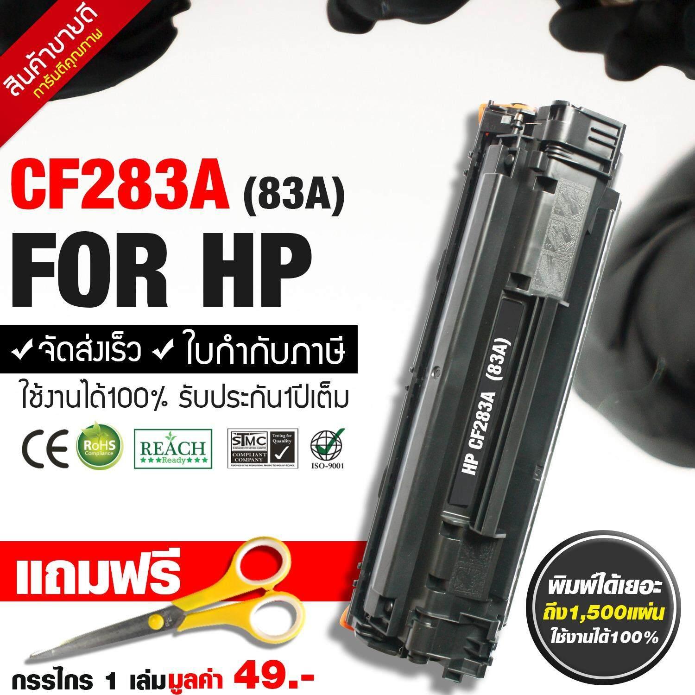 ราคา หมึกพิมพ์ Hp 83A Cf283A 83A For Hp Laserjet Mfp M125A ใหม่
