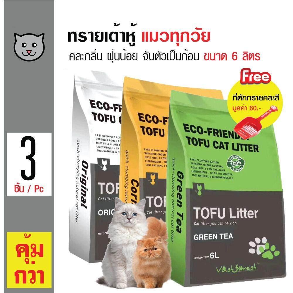 ราคา Tofu Cat Litter ทรายแมวเต้าหู้ ทรายธรรมชาติ คละกลิ่น ฝุ่นน้อย จับตัวเป็นก้อน สำหรับแมวทุกสายพันธุ์ ขนาด 6 ลิตร X 3 ถุง แถมฟรี ที่ตักทราย Tofu