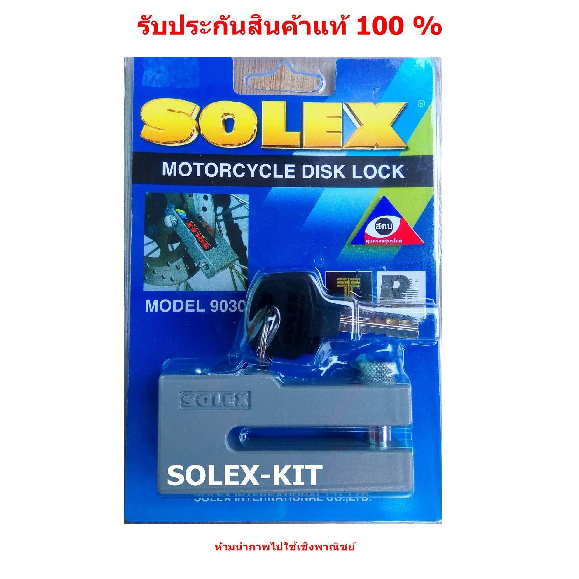 ราคา Solex ล็อคดิสเบรค รถจักรยานยนต์ รุ่น 9030 เป็นต้นฉบับ