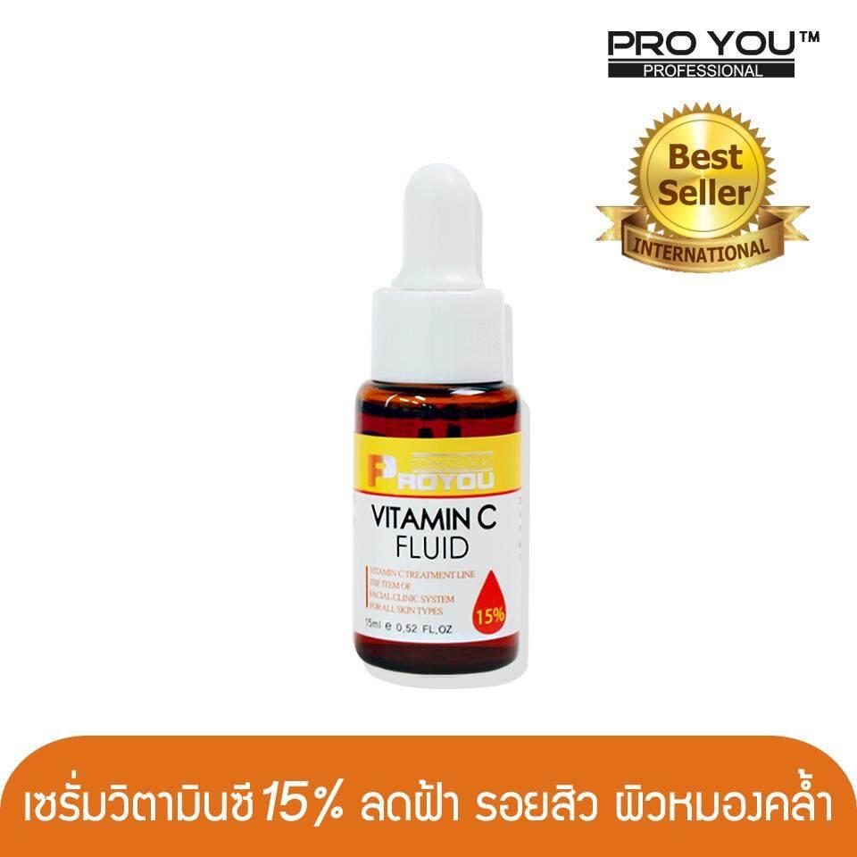 ขาย Proyou Vitamin C Fluid 15Ml เซรั่มบำรุงผิวหน้า ที่มีประสิทธิภาพในการลดรอยดำ ฝ้า รอยหมองคล้ำ ปรับโทนสีผิวให้กระจ่างใสขึ้น ด้วยปริมาณวิตามินซีเข้มข้นในผลิตภัณฑ์ถึง 15 Proyou ใน ไทย