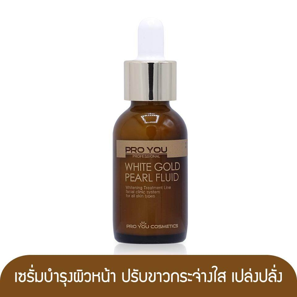 ขาย ซื้อ Proyou White Gold Pearl Fluid 30Ml เซรั่มบำรุงผิวหน้า ที่มีประสิทธิภาพในการปรับสีผิวให้ขาวกระจ่างใสขึ้นด้วยสารอาร์บูติน