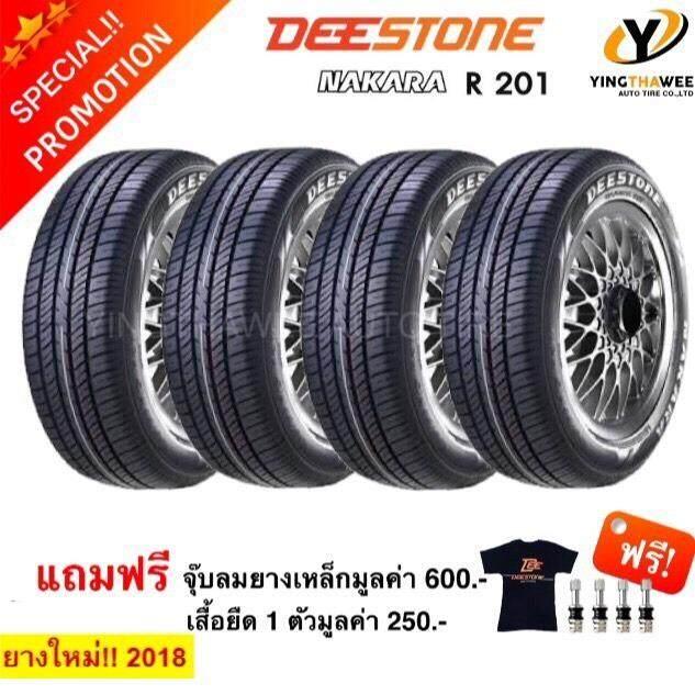 ซื้อ Deestone ยางดีสโตน ขนาด 175 65R14 R201 4เส้น แถมจุ๊บเหล็ก 4 ตัว ออนไลน์ ถูก