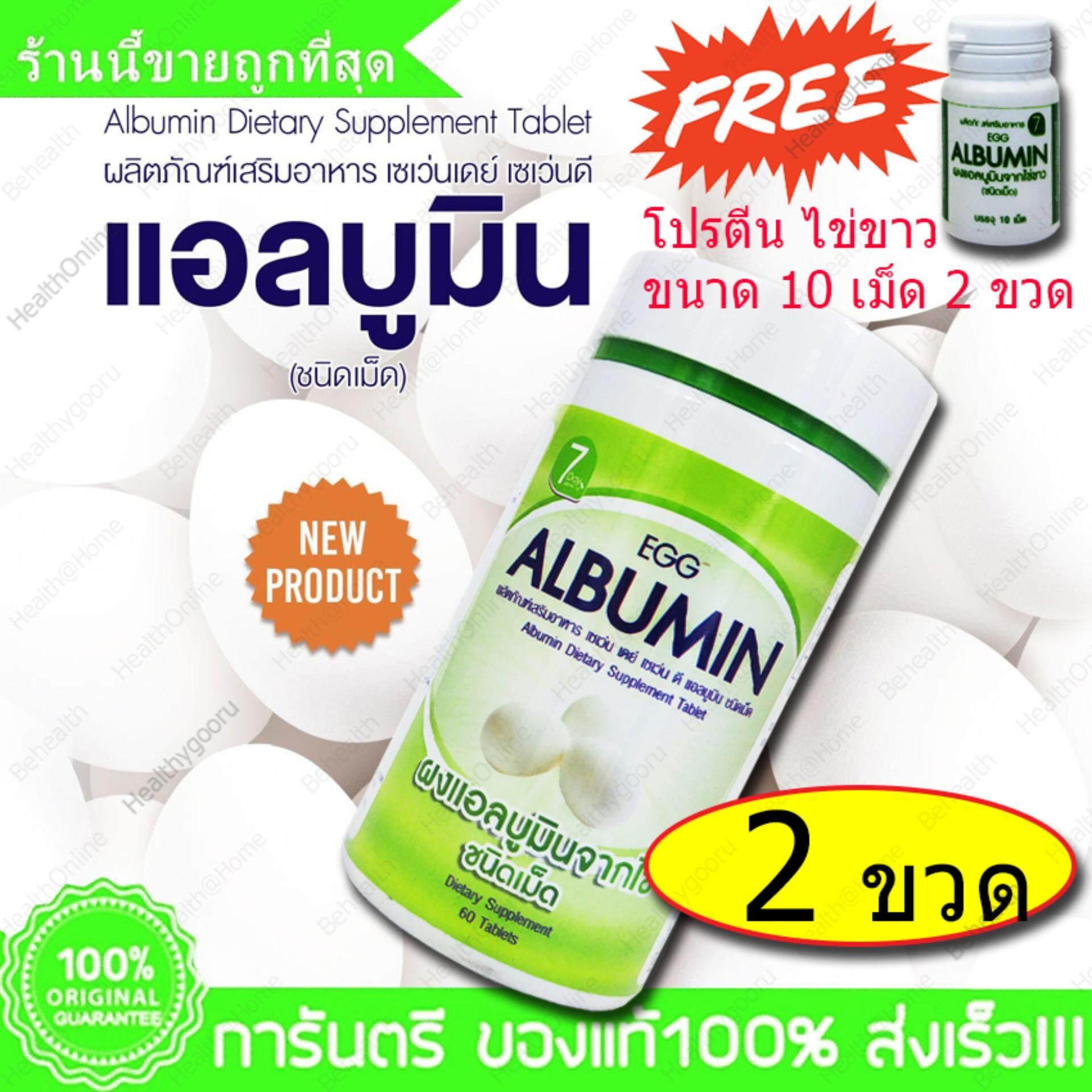 ราคา ราคาถูกที่สุด Egg Albumin ผงอัลบูมินจากไข่ 60 Tab X 2 Bottle Free โปรตีน ไข่ขาว อัดเม็ด Egg Albumin 10 Tab 150 Bath X 2 Bottle