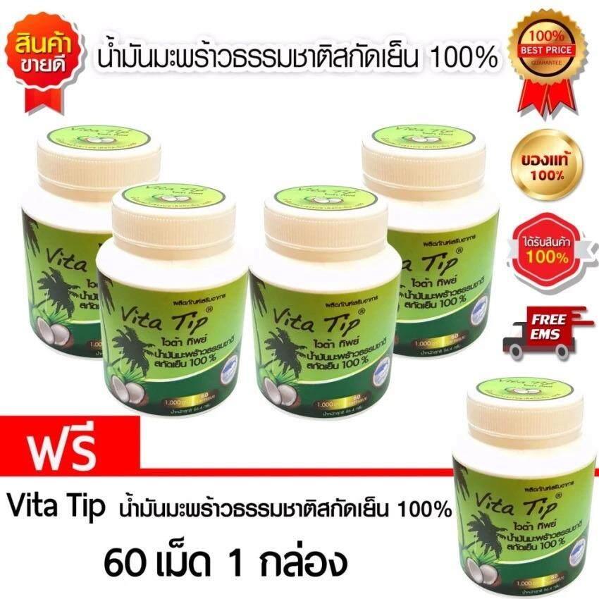 ขาย Vita Tip ไวต้า ทิพย์ น้ำมันมะพร้าวบริสุทธิ์สกัดเย็น 100 เกรดพรีเมี่ยม ชนิดแคปซูล 4 แถม 1 กระปุก 60 แคปซูล กระปุก Vitatip ถูก