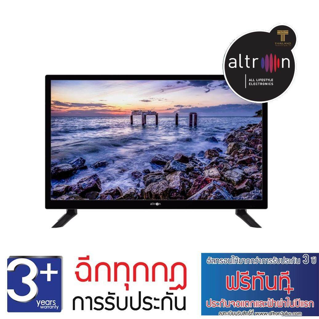 ทบทวน Altron Led Tv 24 นิ้ว Maroon Series Model Ltv – 2405