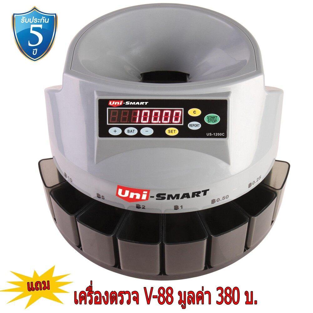 ขาย Uni Smart รุ่น Us 1200C เครื่องนับเหรียญ คัดแยกอัตโนมัติ สีเทา Uni Smart เป็นต้นฉบับ