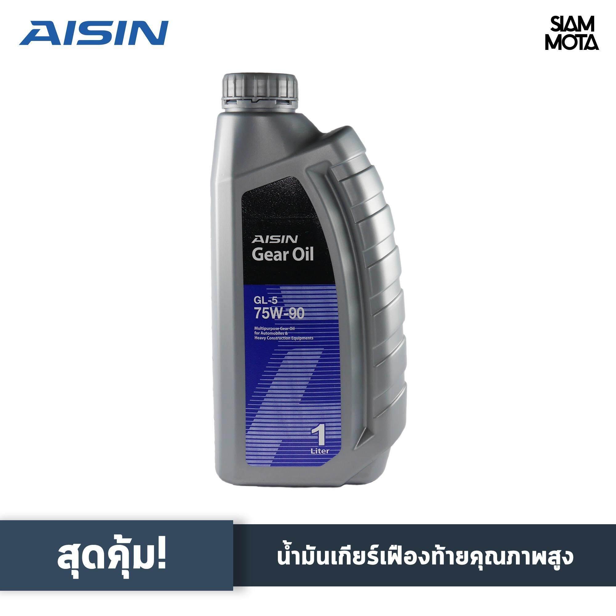 AISIN Gear Oil GL-5 75W-90 น้ำมันเกียร์เฟืองท้ายคุณภาพสูง ( 1 ลิตร )