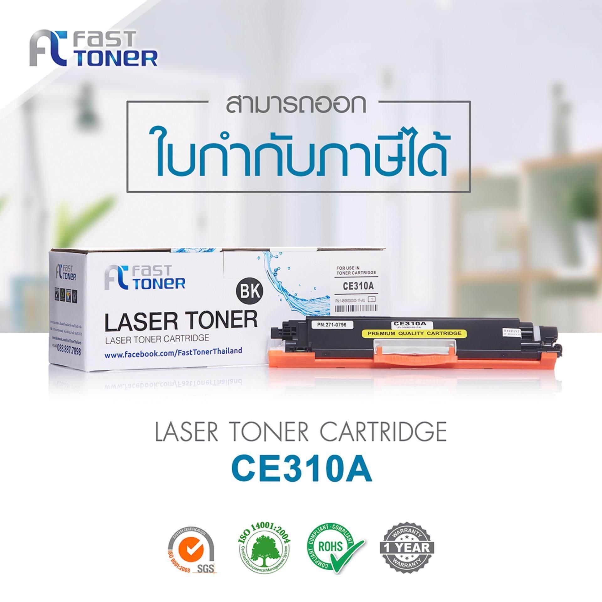 ราคา Fast Toner ตลับหมึกเทียบเท่า Hp 126A รุ่น Ce310A Bk สำหรับเครื่องพิมพ์ Hp Laserjet Printer Cp1025 Cp1025Nw M175Nw Canon Lbp 7010C 7018C ใหม่ ถูก