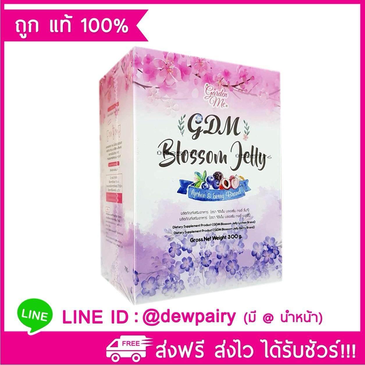 ซื้อ Garden Me Blossom Jelly การ์เด้น มี บอสซั่ม เจลลี่ บรรจุ 20 ซอง 1 กล่อง ของแท้ 100 ส่งไว ใน กรุงเทพมหานคร