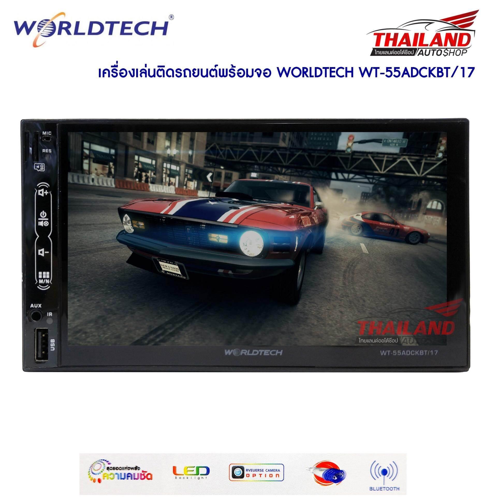 ขาย Worldtech เครื่องเล่นติดรถยนต์พร้อมจอ เล่นเฉพาะ Usb Sd Card รองรับ Mirror Link กับ Andriond รุ่น Wt 55Adckbt 17 ออนไลน์ กรุงเทพมหานคร